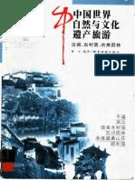 [古城、古村落、古典园林-中国世界自然与文化遗产旅游].林可.扫描版