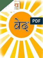 Yajurved Adhyay-4 (Pt. Harisharan Siddhantlankar)