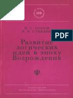 Попов П.С. , Стяжкин Н.И. - Развитие Логических Идей в Эпоху Возрождения. - 1983
