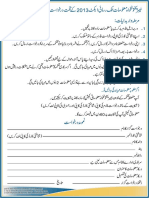 KPK RTI Application