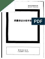 HAF J0045-1994.pdf