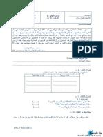 devoir-de-synthèse-n°1--2009-2010(kamel)[ibn-sahl-tastour]