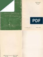 كتاب نادر عن صدام