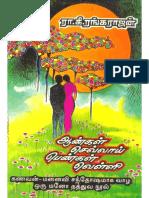 ஆண்கள் செவ்வாய் பெண்கள் வெள்ளி - ரா.கி.ரங்கராஜன்.pdf