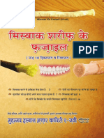 Miswak Sharif Kay Fazail (in Hindi)