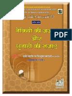 Naikiyon Ki Jazain Aur Gunahon Ki Sazain (in Hindi)
