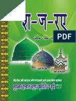 Shajra Shareef (in Hindi)