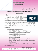 Statistical Bulletin 4 - Foriegn Investment