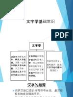 M1 汉字基础知识