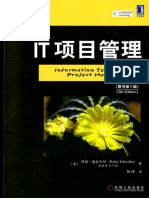《IT项目管理》中文第6版.pdf
