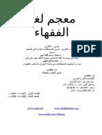 معجم-لغة-الفقهاء-عربي-انكليزي-أ.-د.-محمد-رواس-قلعه-جي-و-د.-حامد-صادق-قنيبي.doc