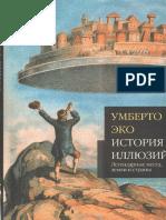 Умберто Эко. История иллюзий. Легендарные места, земли и страны.
