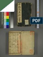 Chujo-Ryu-Sanka-Zensho.pdf