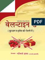 Valentine Day Quran O Hadees Ki Roshni Main (in Hindi)