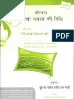 Islamic Book in Hindi_Book 25