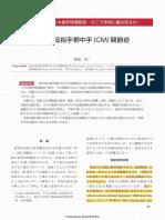 変形性母指手根中手(CM)関節症.pdf