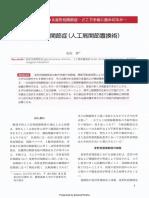 変形性肩関節症 人工肩関節置換術.pdf