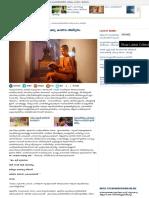 ബ്രാഹ്മ മുഹൂർത്തത്തിൽ പഠിക്കൂ, കാണാം അദ്ഭുതം | brahma | muhurtham | time