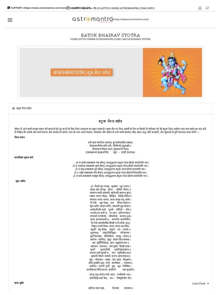 Batuk Bhairav Stotra Pdf Download