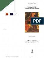 STRADIOT.pdf