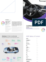PUR Auto Brochure170424chinese