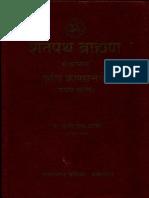 Shatpath Brahman Vigyan Bhashya Adhvar Kand - Motilal Shastri I.pdf
