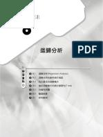 Stata 001.pdf