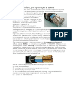 Cablu Subteran