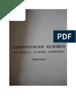 Stenografskite Beleski Od Prvata Jazicna Komisija