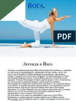 Йога. Просвиркина Екатерина ДО-4А