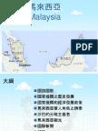 馬來西亞-方盈臻