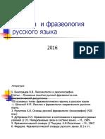 Leksika i Frazeologija