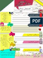 RPH PAI 2018.pdf