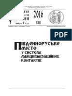 ВОПРОСЫ РАННЕЙ ИСТОРИИ ЧЕРНИГОВА.pdf