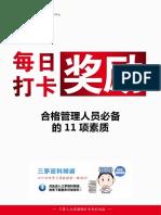 合格管理人员必备的11项素质.pdf