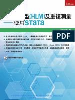 1h0p多層次模型(Hlm)及重複測量:使用stata 試閱檔