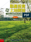 1K31不動產投資與土地開發 (附國土計畫實務探討與估價應用)第七版-試閱檔