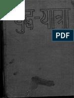 2015.263960.Yuddh-Yatra