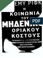 ΟΙ ΚΟΙΝΩΝΙΑ ΤΟΥ ΜΗΔΕΝΙΚΟΥ ΟΡΙΑΚΟΥ ΚΟΣΤΟΥΣ.pdf