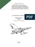Шасси самолета-Киселев ЮВ.pdf