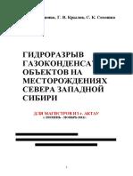 Книга По ГРП-Сохошко