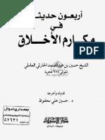 40 Hadith al Amuli.pdf