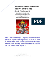 Pashupatastra Mantra Sadhana Evam Siddhi in Hindi Sanskrit.ps