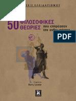 50 ΘΕΩΡΙΕΣ.pdf
