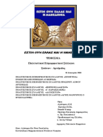 ΕΣΤΙΝ ΟΥΝ ΕΛΛΑΣ ΚΑΙ Η ΜΑΚΕΔΟΝΙΑ ΨΗΦΙΣΜΑ.pdf