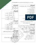 سلسلة-تمارين-رقم-7-الحساب-المثلثي-السنة-الأولى-بكالوريا-شعبة-علوم-رياضية