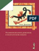 1dukova Ute Naimenovaniya Demonov v Bolgarskom Yazyke