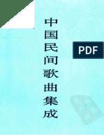 中国民间歌曲集成++福建卷++(下卷)+《中....