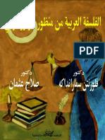 Neutrosophy in Arabic Philosophy (In Arabic) الفلسفة العربية من منظور نيوتروسوفي