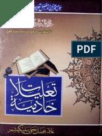 Taleelat'e Khadimiyah [Arabic/Urdu]